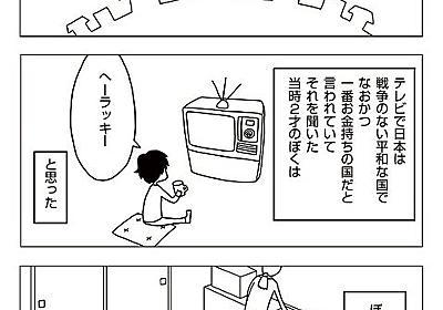 -EMI- (@e3_noguchi) さんの漫画   198作目   ツイコミ(仮)