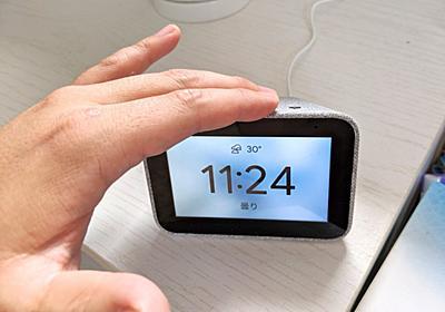 【使用感レビュー】Lenovo Smart Clockは「目覚まし時計」として優秀 | スマートホーム(スマートハウス)情報サイト | iedge