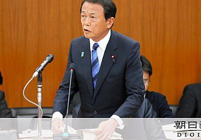 麻生氏、辞任を改めて否定 佐川氏起用は「適材適所」:朝日新聞デジタル