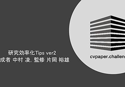 研究効率化Tips Ver.2