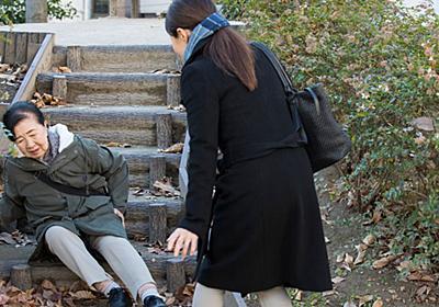 倒れている老人を見てもすぐに助けない中国人は、将来の日本人の姿か | DOL特別レポート | ダイヤモンド・オンライン