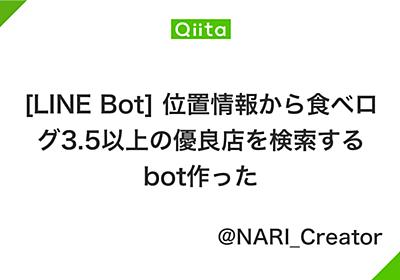 [LINE Bot] 位置情報から食べログ3.5以上の優良店を検索するbot作った - Qiita