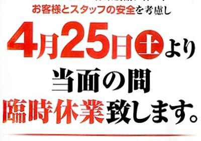 パチンコやゲーセンには協力金ゼロ 「今回は応じない」 [新型コロナウイルス]:朝日新聞デジタル