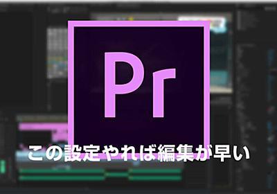 Adobe Premiereに設定した二つのショートカットで爆速編集