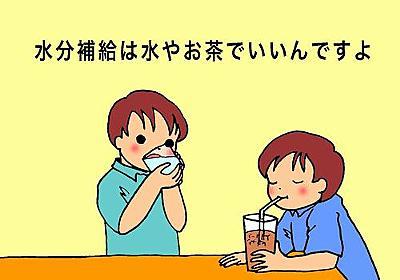 イオン飲料は栄養満点?:朝日新聞デジタル