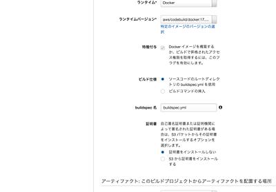 CodeBuildでDockerイメージのマルチステージビルド - cloudfishのブログ