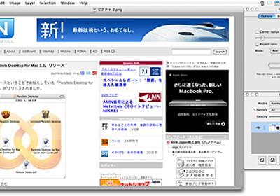 Mac OS X用GIMPベースの軽い画像編集ソフト「Seashore」 | ネタフル