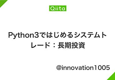 Python3ではじめるシステムトレード:長期投資 - Qiita