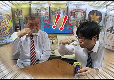 下戸が飲み比べ!飲めない人間が推すビールはどれか!? :: デイリーポータルZ