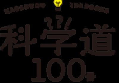 科学道100冊「知りたい!」が未来をつくる