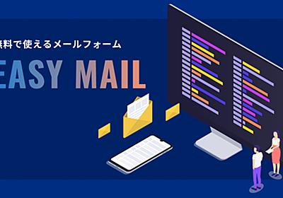 完全無料のメールフォーム「EasyMail Ver.2」のβ版を公開。 | Web担当者Forum