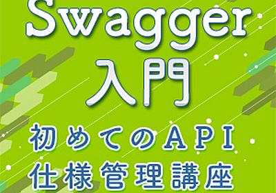 【連載】Swagger入門 - 初めてのAPI仕様管理講座 [3] Swagger Codegenを使ったコード自動生成のポイント|開発ソフトウェア|IT製品の事例・解説記事