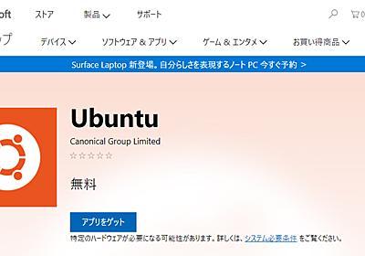 Ubuntu、MicrosoftのWindowsストアに降臨 - ITmedia NEWS