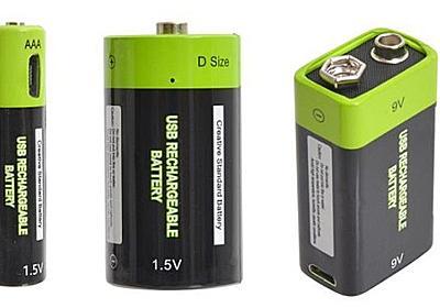 サンコー、microUSBで充電できる乾電池 - ケータイ Watch