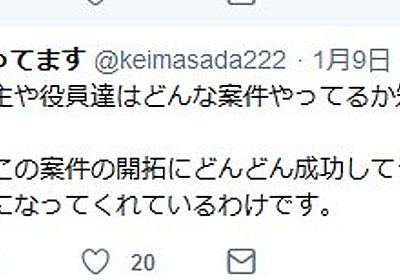イケダハヤトさん運営の脱社畜サロンの件でけんすうさんをたたくのはなんか違うくない? - この夜が明けるまであと百万の祈り