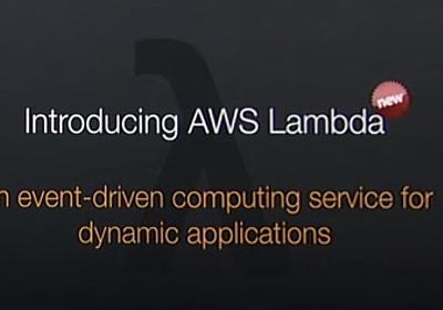 [速報]まるでクラウドで走るマクロ言語「AWS Lambda」発表。AWS re:Invent 2014 - Publickey