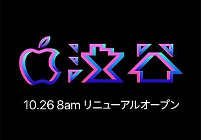 Apple、10月26日に「Apple 渋谷」をリニューアルオープン | Apple Store | Macお宝鑑定団 blog(羅針盤)