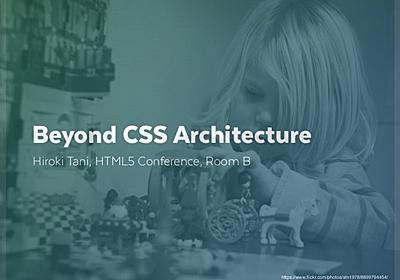 Beyond CSS Architecture