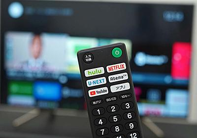 【レビュー】ソニーテレビリモコンの映像配信ボタンは素晴らしい。AbemaTVがBSみたい - AV Watch