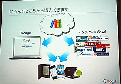電子書籍販売「Googleエディション」、日本で年明けスタート - ITmedia NEWS