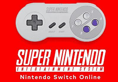 Nintendo Switch Onlineでスーパーファミコンゲームのリリースか?コード内に多数のタイトルが発見される - GIGAZINE