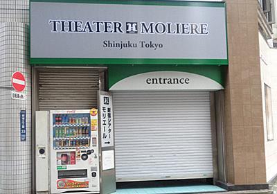 物販で感染拡大か…劇場側の要請無視、ガイドライン従わず 新宿舞台クラスター― スポニチ Sponichi Annex 芸能