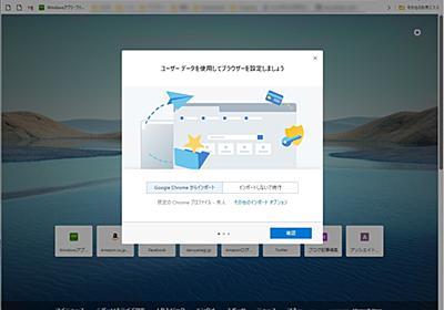 新しい「Microsoft Edge」が勝手に「Google Chrome」や「Firefox」からデータを抜き取る? - やじうまの杜 - 窓の杜