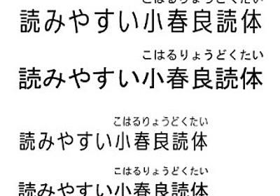 小さくても読みやすいUDフォント「小春良読体」を開発、東京女...-ニュースリリース|TOMOWEL 共同印刷株式会社