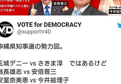 【日本リベラル】玉城デニー陣営、安室奈美恵を勝手に政治利用する - Togetter