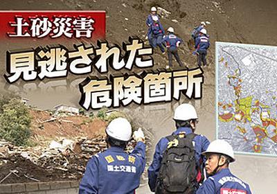 「土砂災害 見逃された危険箇所」(時論公論) | 時論公論 | 解説アーカイブス | NHK 解説委員室