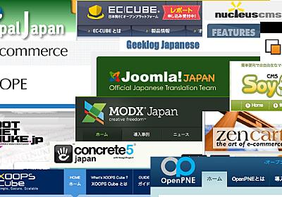 意外と知らない?サイトの更新が便利なCMSまとめ【随時更新】 | 東京上野のWeb制作会社LIG