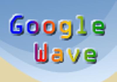 最速!Google Wave API解説:連載|gihyo.jp … 技術評論社