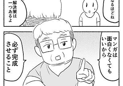 「面白くなくても必ず完成させること」 描き上げられない漫画家志望へのベテラン先生の言葉にハッとする漫画 - ねとらぼ