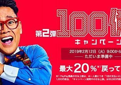 PayPay、100億円キャンペーン再び 2月12日から - ITmedia NEWS