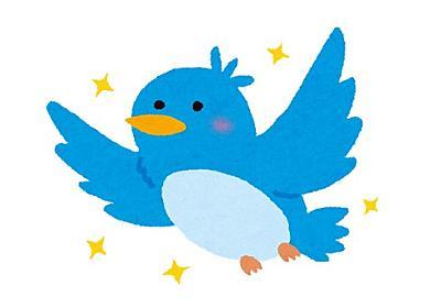 Twitterに「よくないね(dislike)」ボタンができるかも? 幹部が「検討している」 (1/2) - ねとらぼ