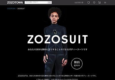 「ゾゾスーツ」無料配布の狙いとアパレル業界に及ぼす影響とは?   Fashionsnap.com