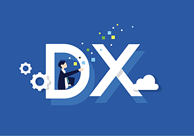 日本でDXが進まないのは、普通の日本人が「優秀すぎる」から?|佐々木俊尚