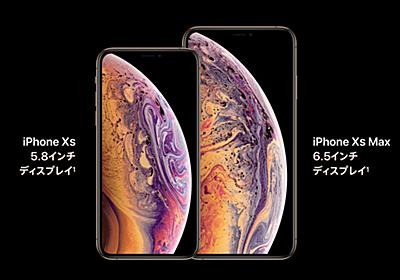 Apple「iPhone XS」「iPhone XS Max」を発表【雑感】