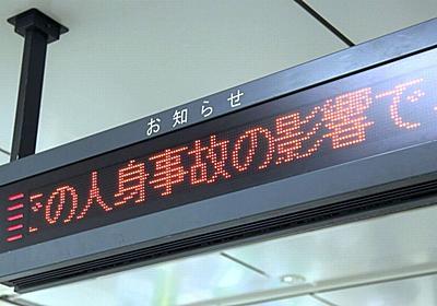 鉄道自殺「うつ病」と並んで多い原因は何か   通勤電車   東洋経済オンライン   経済ニュースの新基準