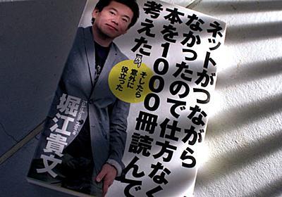 獄中でも情弱にならない5つの法則〜堀江貴文のスゴイ読書術 | ライフハッカー[日本版]