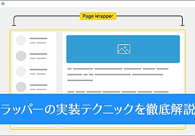 CSS 最近のWebページやアプリのレイアウトに適した、ラッパーの実装テクニックを徹底解説 | コリス