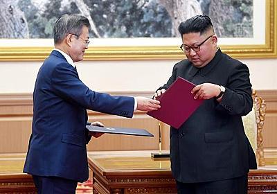 """事実上の""""南北終戦宣言"""" 米韓同盟関係に影響も"""