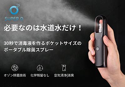 水道水だけで消毒液が作れる、ポータブル除菌スプレー「Super O」 - Engadget 日本版