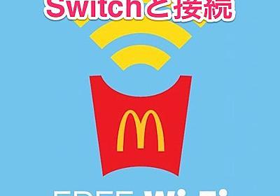 【画像解説】Switch(スイッチ)で「マクドナルド FREE Wi-Fi」に接続する手順  | 情報蒐集ノート