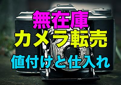 【重要】無在庫カメラ転売で稼ぐ重要なポイント!値付けと仕入れ! | カメラ転売 Kento Official Blog