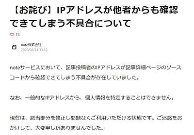 noteユーザーのIPアドレスが漏えい、運営会社が謝罪 有名人のIPアドレスと一致する5ちゃんねる投稿が検索される事態に - ITmedia NEWS