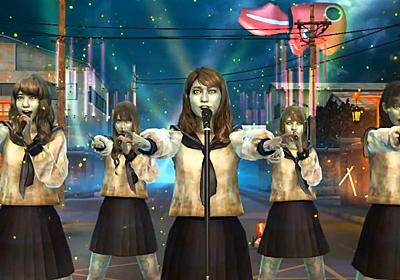 ゾンビ化したAKB48メンバーを撃つゲームに米国記者「抵抗を感じずにはいられない」|WIRED.jp
