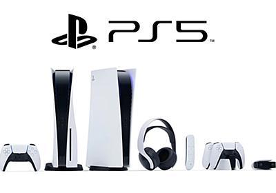 「PlayStation 5」予約情報まとめ【随時更新中】
