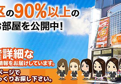 Home Agent(ホーム・エージェント)新高円寺の賃貸探しはお任せください!