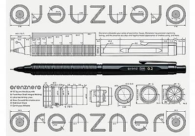 ぺんてるの技術を結集した究極のシャーペン「オレンズネロ」|